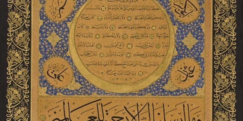 Hilye des Propheten Muhammad